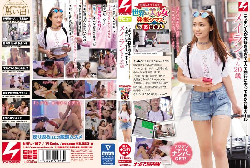 世界美少女:台灣  05